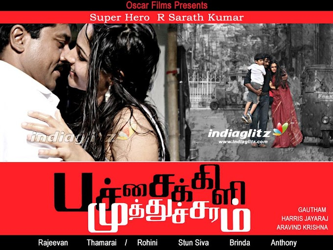 Karu Karu Viligalaal Oru Kanmai Ennai Kadathudhe Song Lyrics From Pachaikili Muthucharam