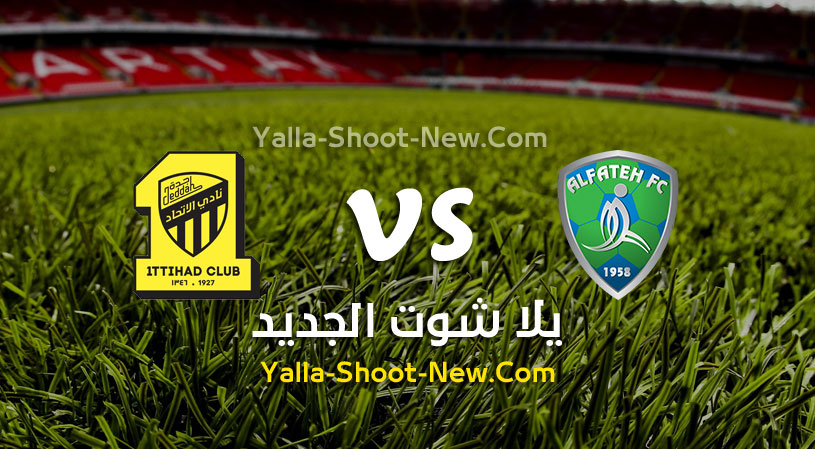 نتيجة مباراة الاتحاد والفتح اليوم بتاريخ 30-08-2020 في الدوري السعودي