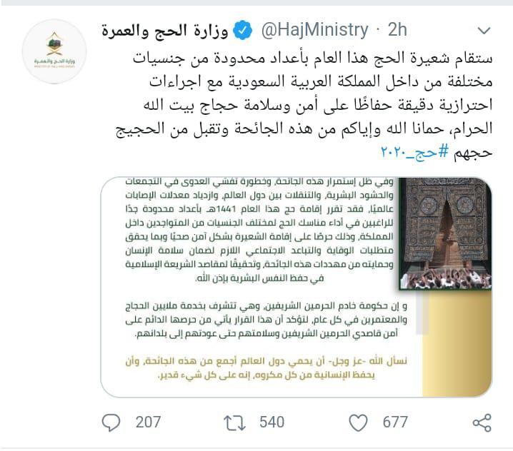 Kabar Resmi kerajaan Arab Saudi perihal Haji tahun 2020 M/1441 H