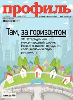 Читать онлайн журнал<br>Профиль (№21 июнь 2016)<br>или скачать журнал бесплатно