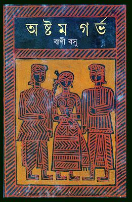 Astam Garva - Bani Basu in pdf