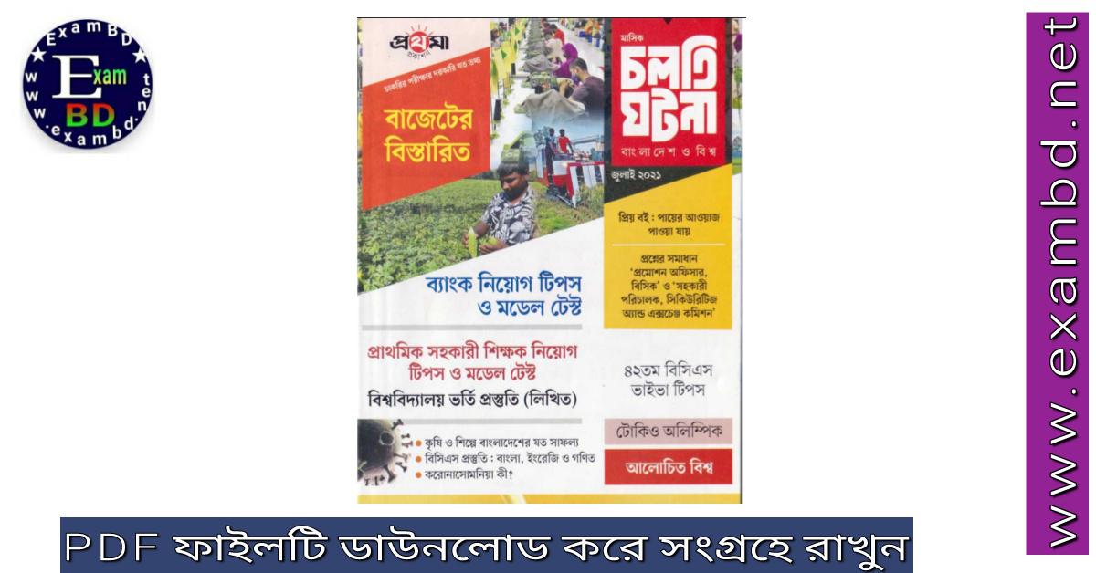 চলতি ঘটনা : বাংলাদেশ ও বিশ্ব জুলাই ২০২১ Free PDF Download