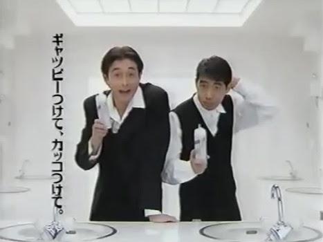 「ギャッツビー CM 森脇」の画像検索結果