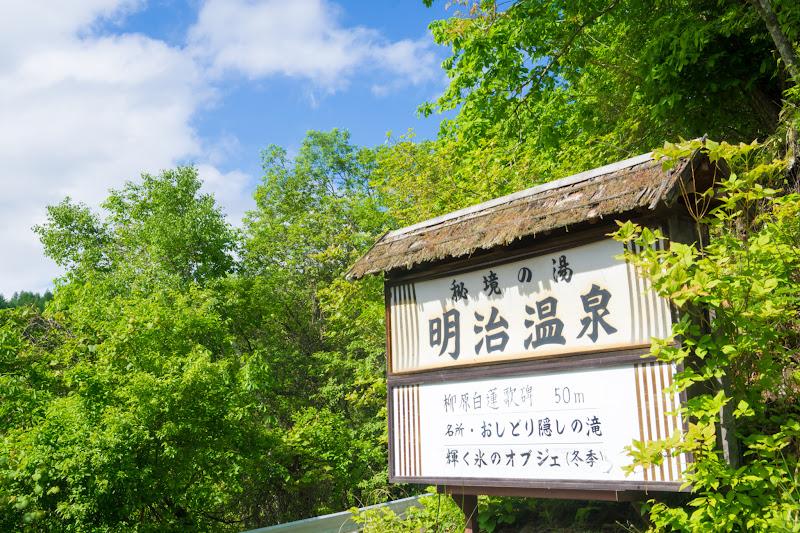 Meiji Onsen Ryokan photo1