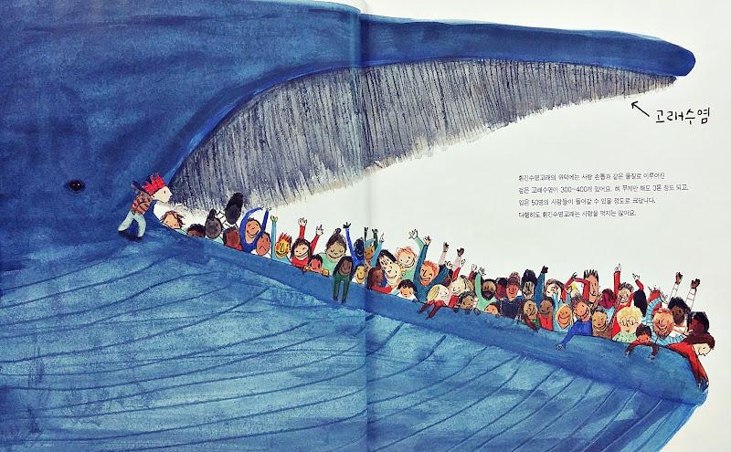 흰긴수염고래