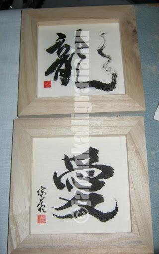 japán kalligráfia - kis keretben