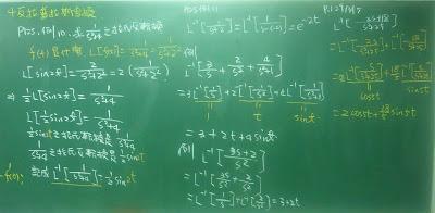 反拉氏變換計算
