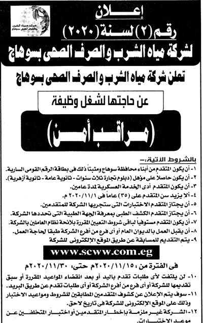 اعلان وظائف شركة مياه الشرب والصرف الصحي بسوهاج - اعلان رقم 2 لسنة 2020