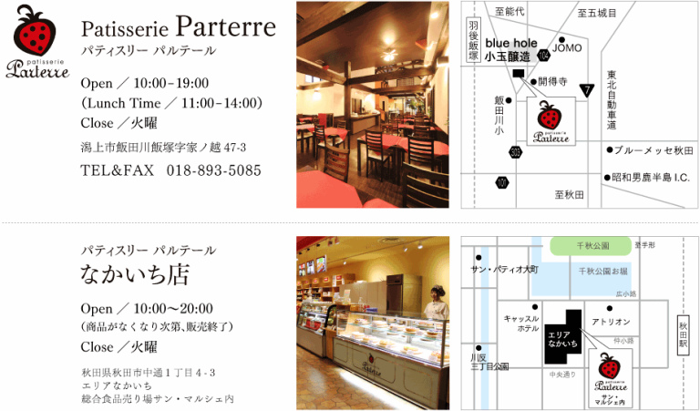 Patisserie Parterre|パティスリー パルテール|秋田県潟上市にあるタルト・ケーキのお店