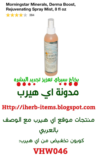 بخاخ سبراي تعزيز تجديد البشره . Morningstar Minerals, Derma Boost, Rejuvenating Spray Mist, 8 fl oz