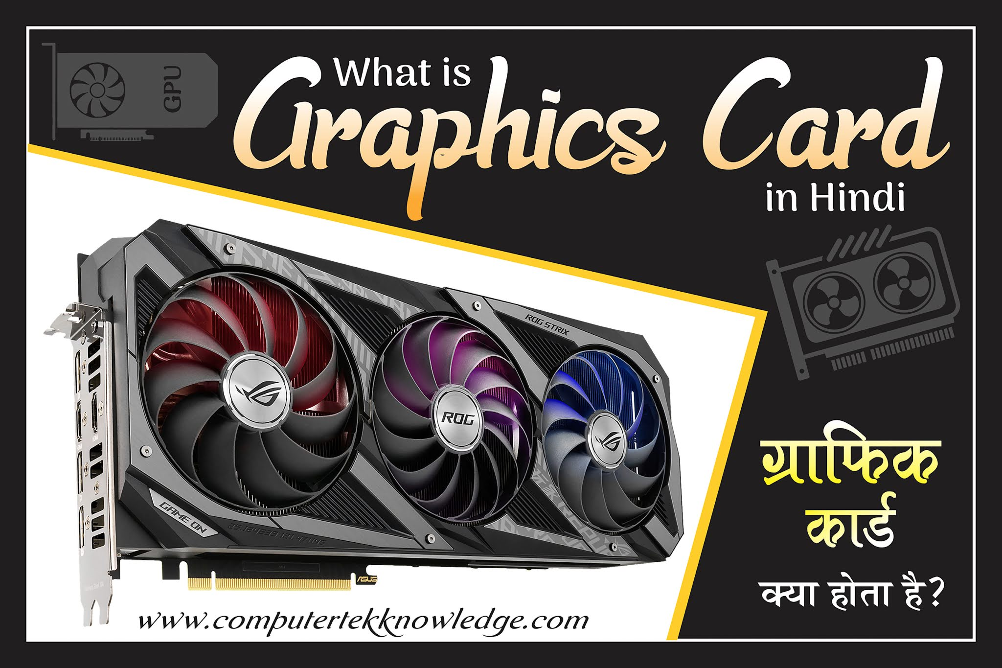 graphics-card-explain-in-hindi