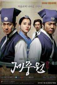 Jejoongwon (2010) Bác Sĩ Đồ Tể - J