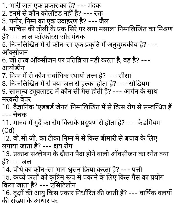 G.S notes in Hindi tricky approach - Railway Adda - RRB SE, JE, ASM, CA, TA  | OLD PAPERS