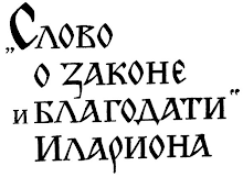 http://vladu.org/publ/mitropolit_ilarion_slovo_o_zakone_i_blagodati/17-1-0-33
