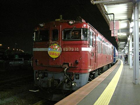 JR急行列車「はまなす」 ED79 18 函館駅にて
