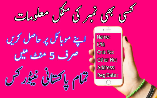 Pakistan sim database 2019 free download