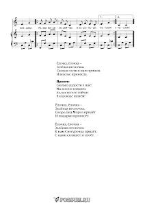 """Песня """"Ёлочка, ёлочка - зеленая иголочка"""" О. Девочкиной: ноты"""