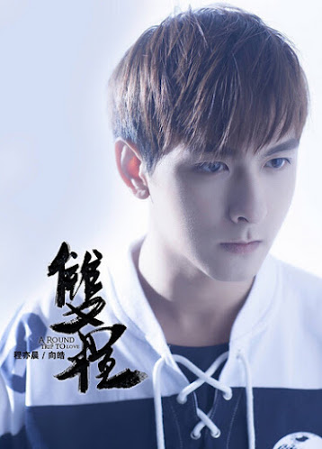 A Round Trip to Love  China Movie