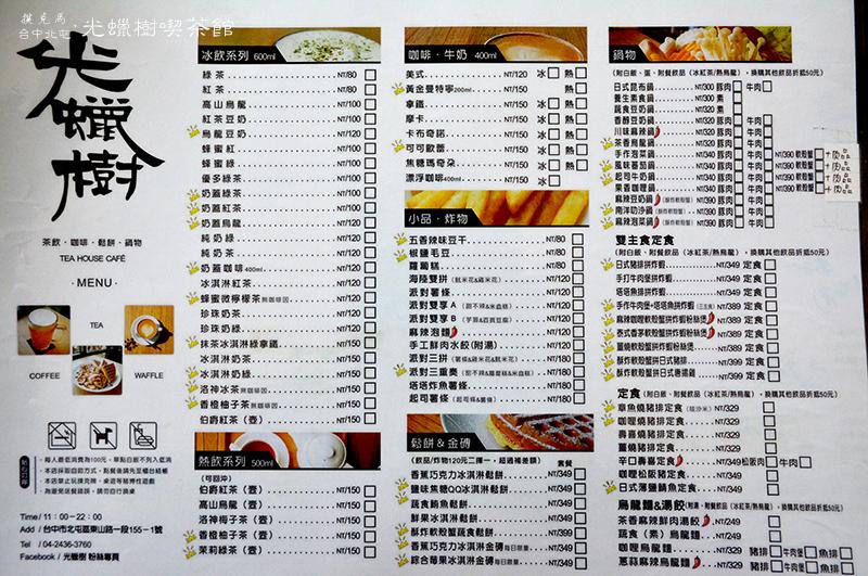 光蠟樹喫茶館菜單