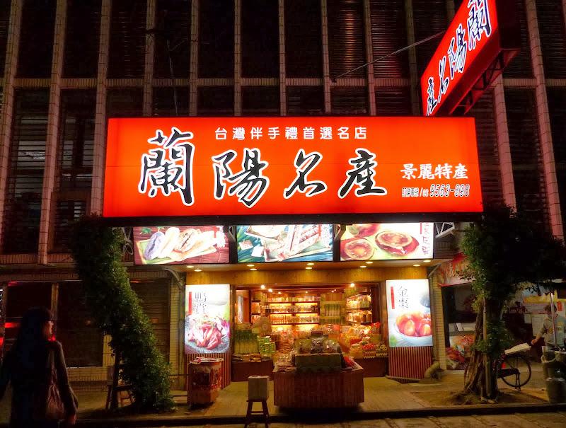Taipei, Yilan, Datong, Luoding - P1030078.JPG