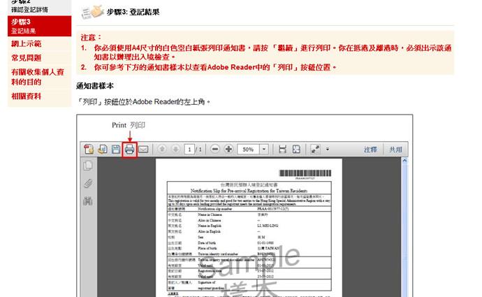 12 香港旅遊 香港入境 台灣居民預辦入境登記 港簽 線上港簽 網路港簽