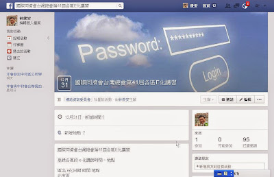 Facebook活動圖片尺寸 http://facebook.22ace.com/2014/10/facebook-act-photo-size.html