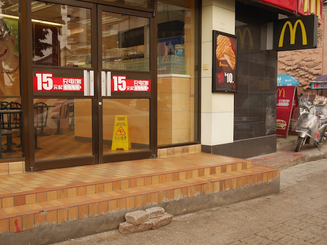 four bricks used as a step at the entrance to a McDonald's in Jieyang, China