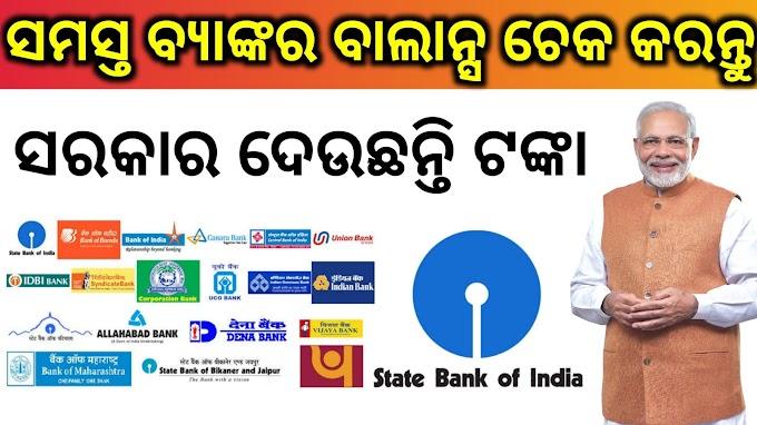 How To Check Bank Balance Utkal Gramin Bank Balance Check