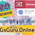 सामान्य हिन्दी लिंग पूर्ण परिभाषा | GsGuru हिंदी व्याकरण