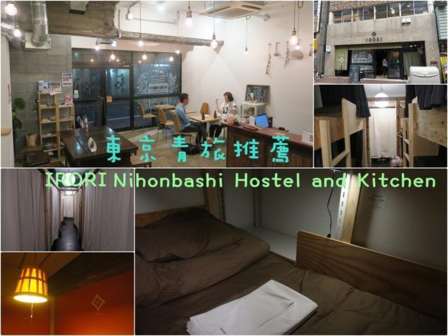 東京 青年旅館住宿 Irori Hostle and Kitchen (1)