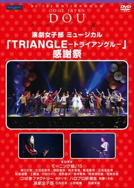 [TV-Variety] 演劇女子部 ミュージカル「TRIANGLE-トライアングル-」感謝祭