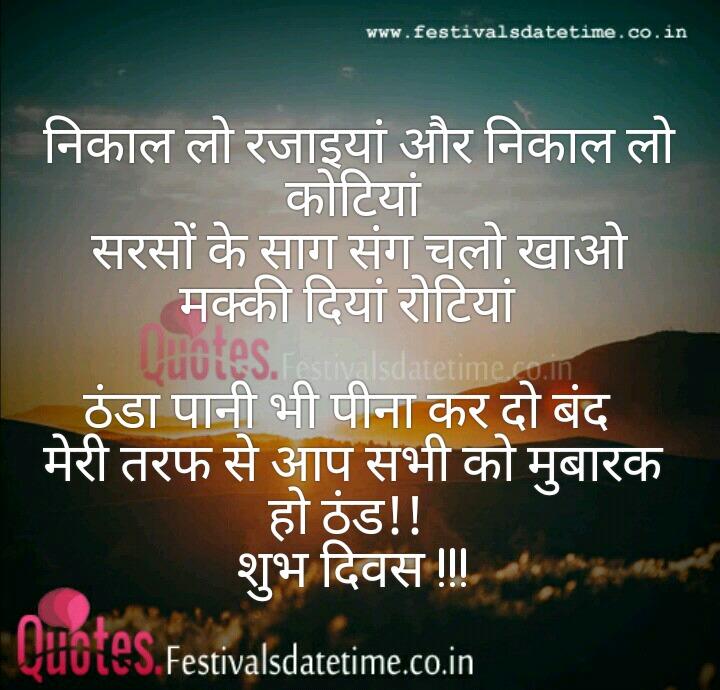 Facebook Hindi Good Morning Shayari Wallpaper Free