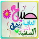 Download تهاني الصباح و المساء 2019 For PC Windows and Mac