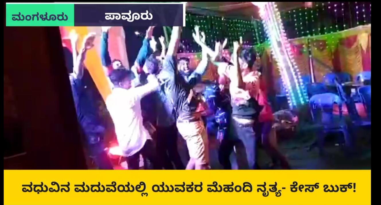 Mangalore- ವಧುವಿನ ಮದುವೆ ಮನೆಯಲ್ಲಿ ಯುವಕರ ಮೆಹಂದಿ ನೃತ್ಯ- ಕೇಸ್ ಬುಕ್!  (Video)