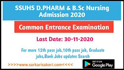 SSUHS D.Pharm & B.Sc Nursing Admission 2020