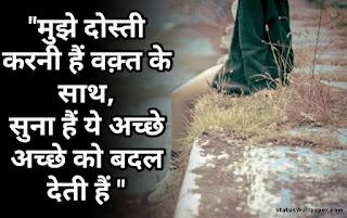 status in hindi | WhatsApp
