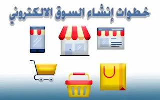 خطوات إنشاء السوق الالكتروني