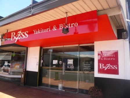 Boss Yakitori&Bistoro 店正面