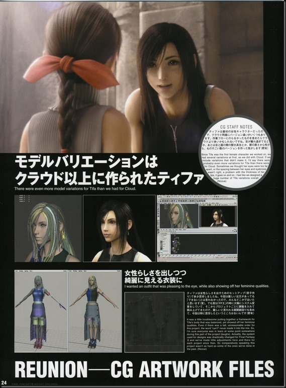 Final Fantasy VII Advent Children -Reunion Files-_854343-0026