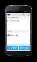 Screenshot of Russian English Translator