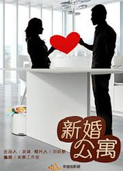 Mad About You / Xin Hun Gong Yu China Drama