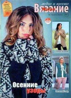 Читать онлайн журнал<br>Вязание модно и просто №19 октябрь 2015<br>или скачать журнал бесплатно
