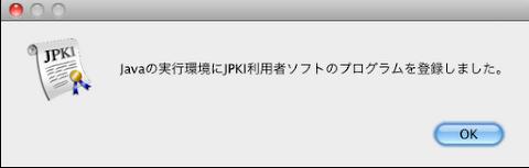「Java実行環境への登録」実行後