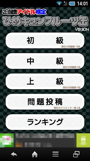 ご当地アイドル検定 ひめキュンフルーツ缶 version
