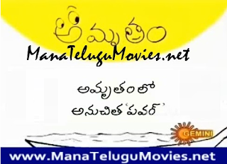 Anuchitha Power – Amrutham Comedy Serial