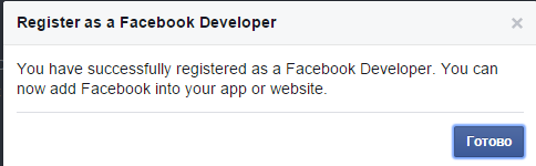 регистрация на facebook developer