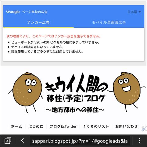 ページ単位の広告日本語