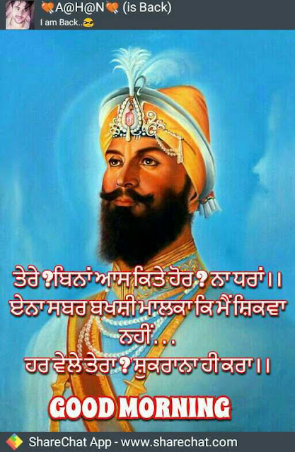 Sikh Guru Good Morning Images - Whatsapp Images