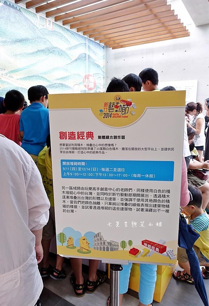 6 新竹藝動節 HsinChu ART SPORT Festival