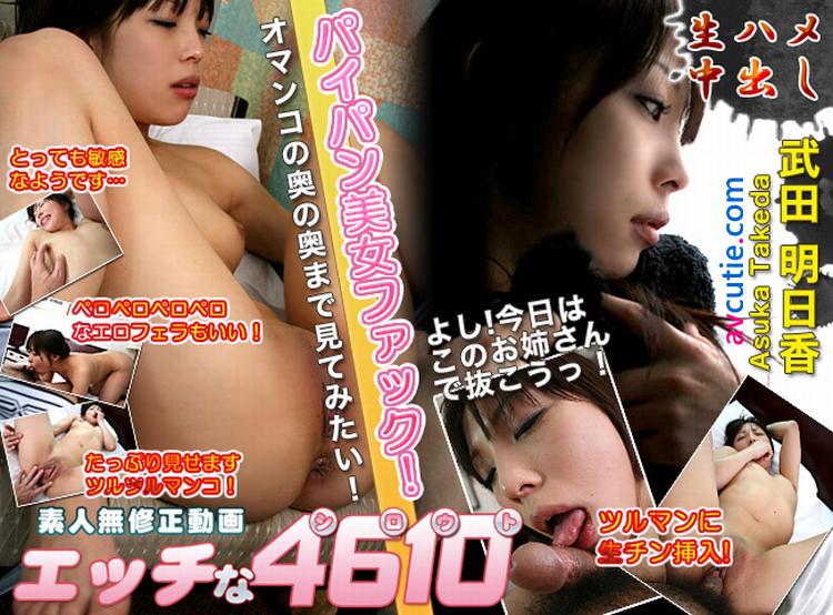 H4610.Ori697.Asuka.Takeda